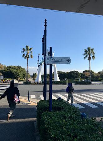 浦安市運動公園の標識