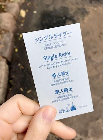シングルライダーのチケット
