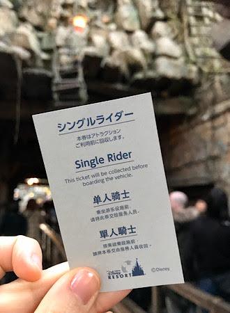 シングルライダーの券