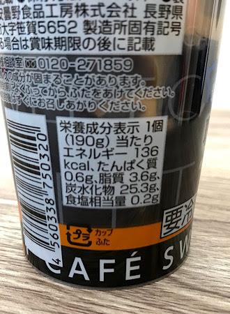 EMIAL SWEET CAFE 珈琲ゼリー2